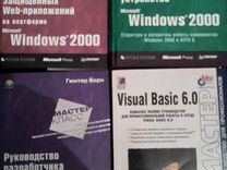 Книги по программированию