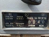 Таксометр СССР