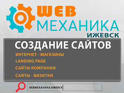 Обучение в ижевске на создание сайтов компании по продвижению яндекс директ