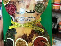 Арабская смесь для похудания