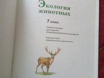 Учебник по Экологии. 7 класс