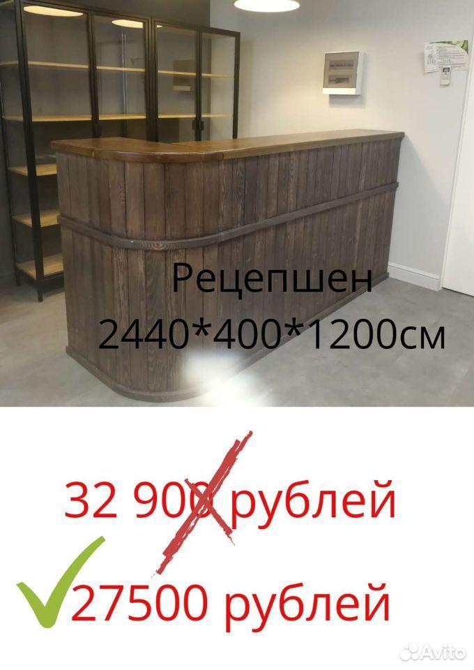 Рецепшен  89823453544 купить 1