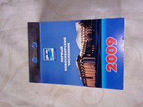 Первый Новосибирский численник 2009года