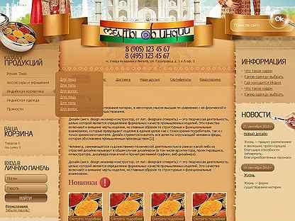 Кострома создание сайта официальный сайт компании донавиа