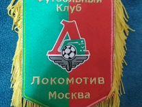 Вымпел Локомотив Москва