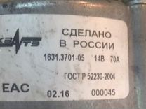 Генератор Валдай 3310 14Вт 70 Ампер новый — Запчасти и аксессуары в Москве