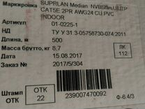 Suprlan Median u/utp cat5e 2pr/ витая пара 500м