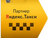 Водители в Яндекс.Такси г. Уфа