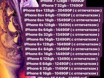 Aйфoны магазин/oригинaльныe/Кредит/Рассрочка/гаран