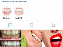 Студия отбеливания зубов