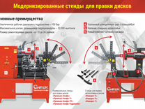 Станок для правки дисков Фаворит Сибек, Дископрав