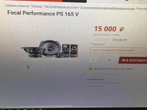 Focal Performance PS 165 V