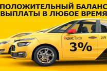Водитель Яндекс Такси, выплаты в любое время
