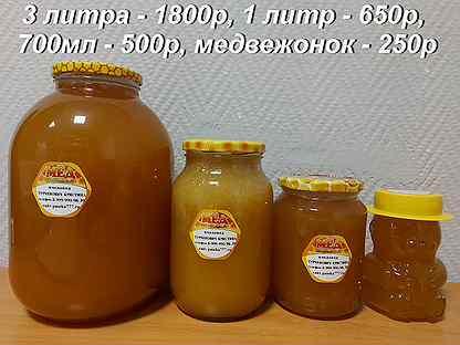 Мёд разнотравье 3 литра с доставкой