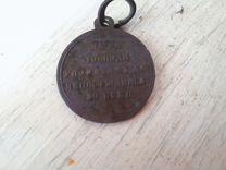 Медали 1877г 1878г и 1853г 1856г