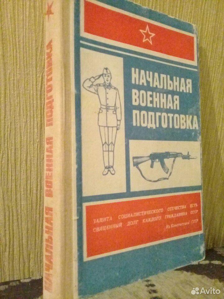 Учебник военной подготовки  89124616147 купить 1