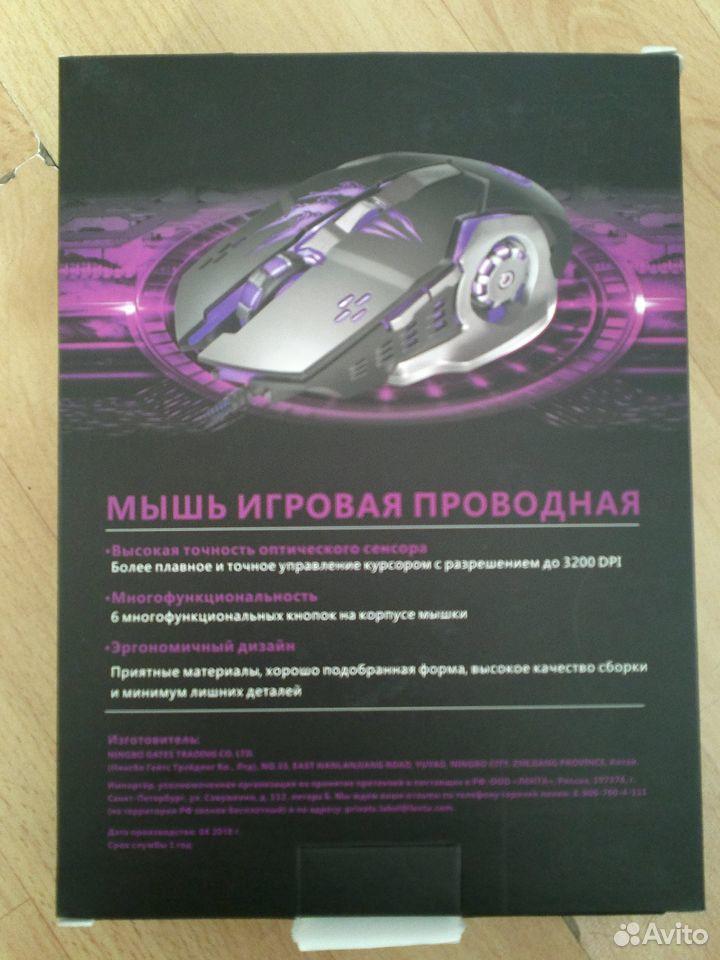 Игровая мышь проводная  89817937093 купить 3