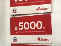 Мвидео м-видео купон 5000 на 25000