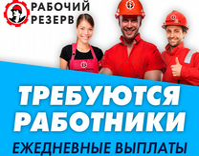 Работа в москве с ежедневной оплатой с патентом новая медицинская книжка фото