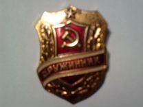 Нагрудный знак Отличник вмф и др — Коллекционирование в Челябинске