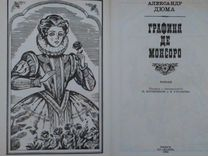 А. Дюма. Графиня де Монсоро. Роман