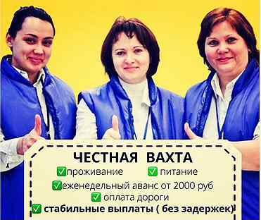 работа в москве вахтой с проживанием для девушки
