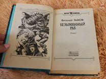 """Виталий Зыков """"Безымянный раб"""" Магия фэнтези"""