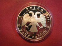 1994. Рязанский Кремль /Серебро