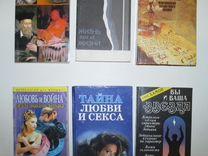 Эзотерика. Книги