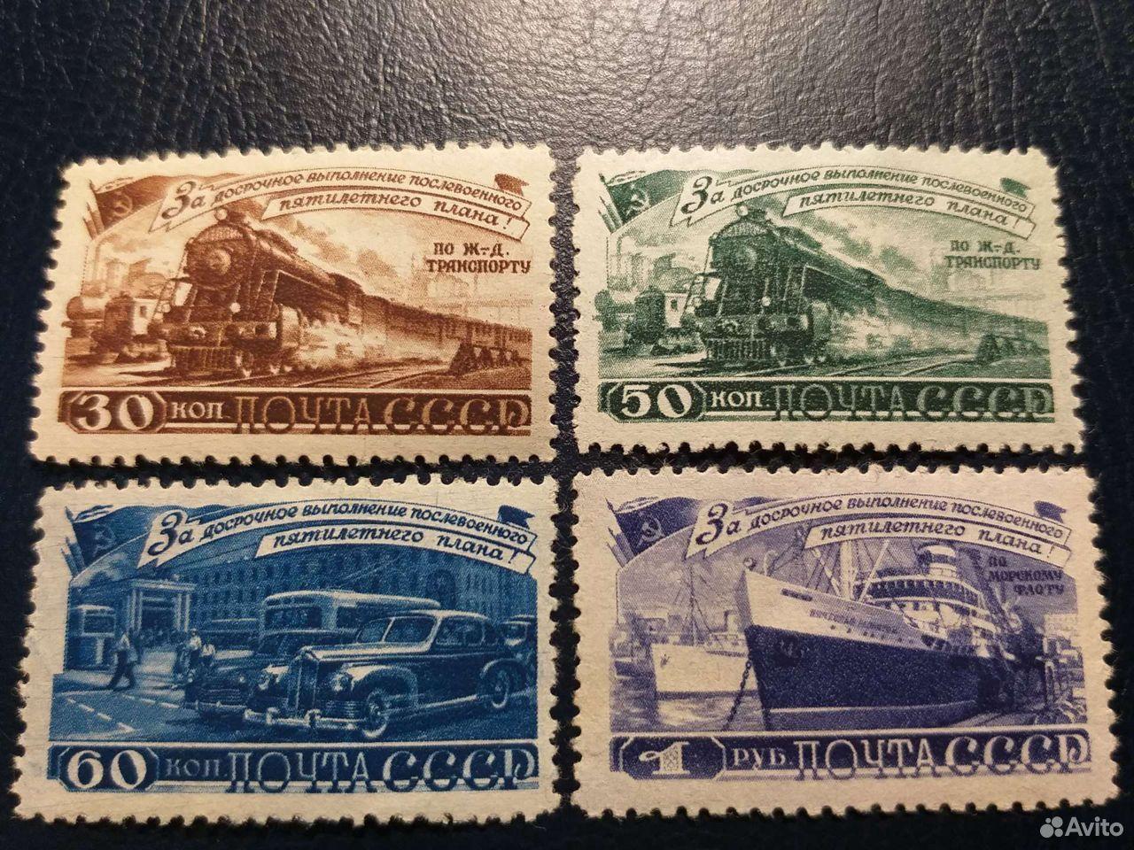 СССР 1948 5 план по транспорту  89126080114 купить 1