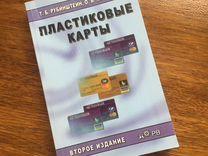 Книга «Пластиковые карты» (Рубинштейн, Мирошкина)