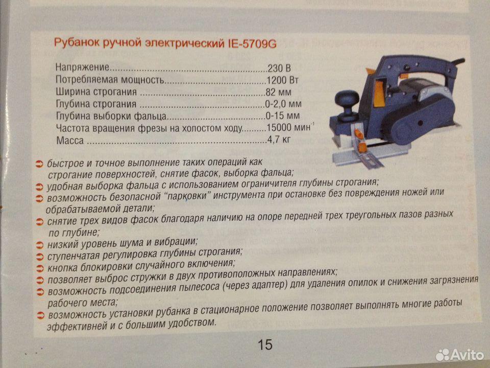 Рубанок Электрический Rebir IE 5709G  89964424851 купить 5