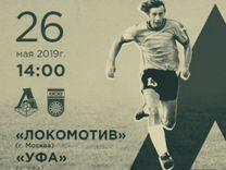 Локомотив - Уфа 26.05.2019 14:00
