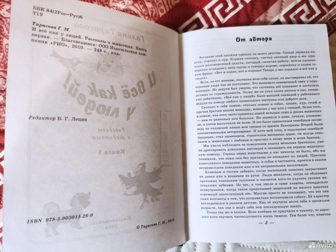 Книга И все как у людей  89140631330 купить 4