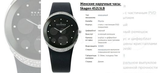 Часы продам skagen за грузчиков час услуг стоимость