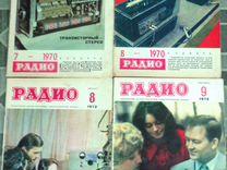 Журналы «Радио» Б/У