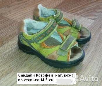 Сандалии летние Котофей нат.кожа (14,5см)