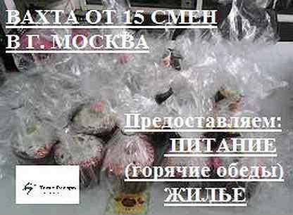 ищу работу москве без гражданства рф